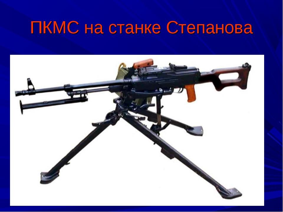 ПКМС на станке Степанова