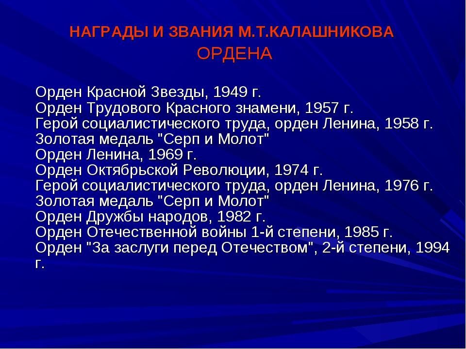 НАГРАДЫ И ЗВАНИЯ М.Т.КАЛАШНИКОВА ОРДЕНА Орден Красной Звезды, 1949 г. Орден...