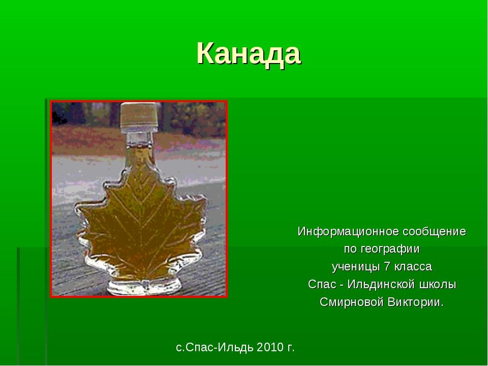 Канада Информационное сообщение по географии ученицы 7 класса Спас - Ильдинск...