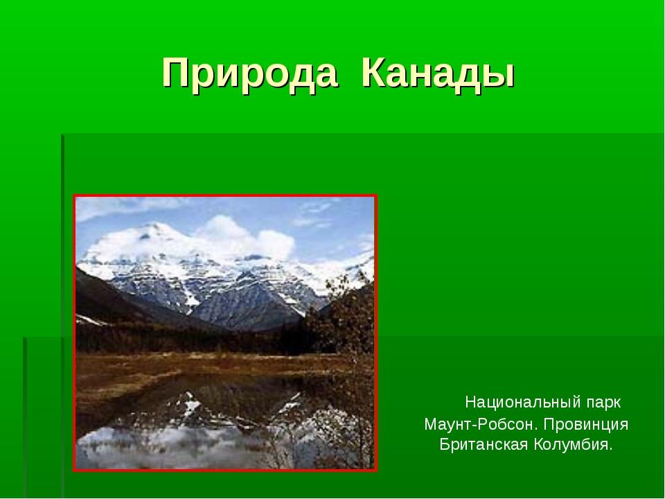 Природа Канады Национальный парк Маунт-Робсон. Провинция Британская Колумбия.