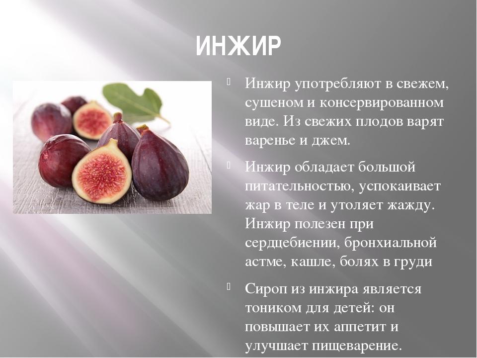 Полезные свойства инжира свежего