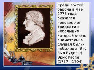 Среди гостей барона в мае 1773 года оказался человек лет тридцати с небольшим