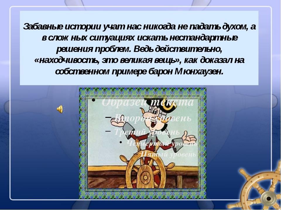 Забавные истории учат нас никогда не падать духом, а в сложных ситуациях иска...