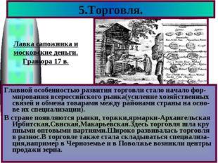 Главной особенностью развития торговли стало начало фор-мирования всероссийск