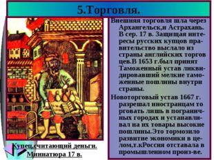 Внешняя торговля шла через Архангельск,и Астрахань. В сер. 17 в. Защищая инте