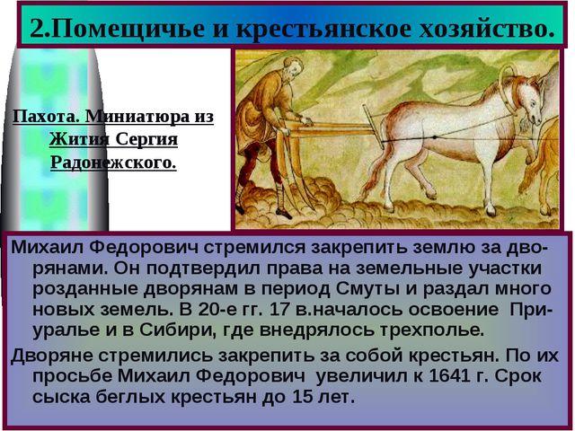 Михаил Федорович стремился закрепить землю за дво-рянами. Он подтвердил права...
