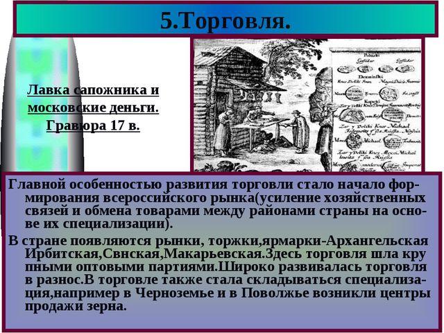 Главной особенностью развития торговли стало начало фор-мирования всероссийск...