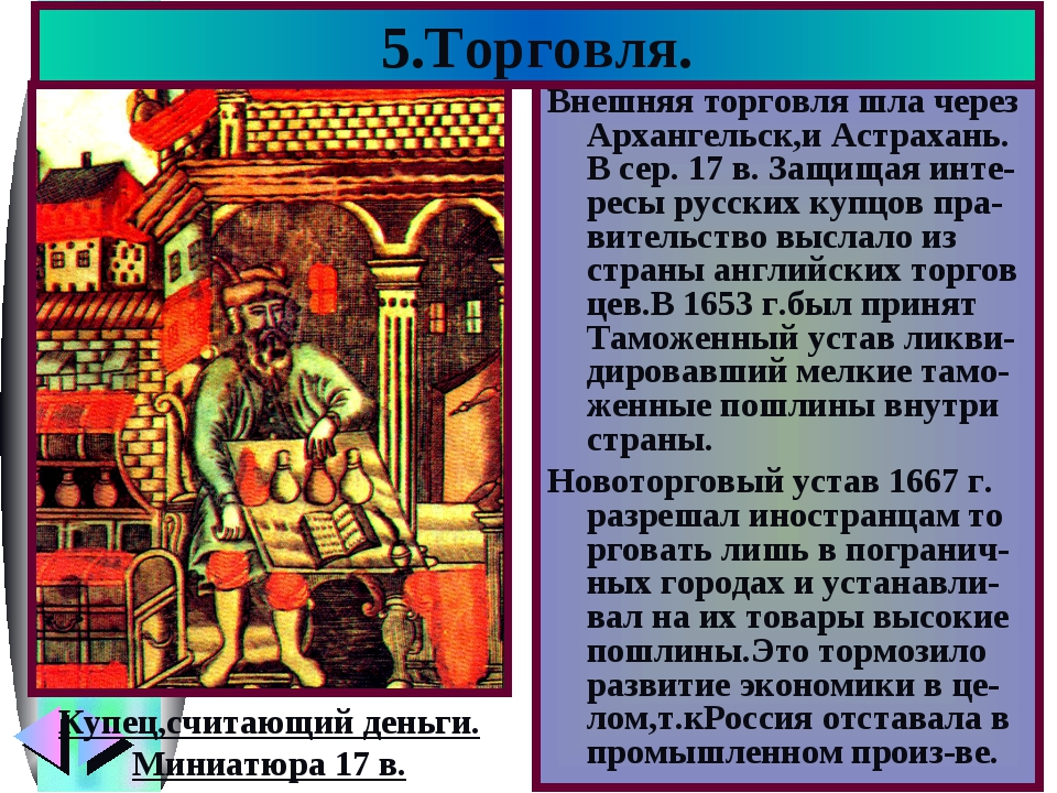 Внешняя торговля шла через Архангельск,и Астрахань. В сер. 17 в. Защищая инте...
