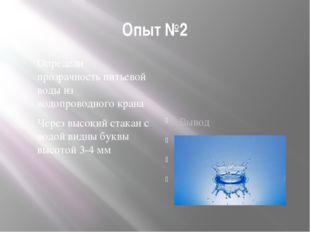 Опыт №2 Определи прозрачность питьевой воды из водопроводного крана Через выс