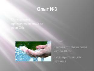 Опыт №3 Определение прозрачности воды из реки Обь Вывод Высота столбика воды