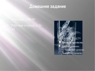 Домашнее задание Учебник с.88-90 Рабочая тетрадь с.31-33