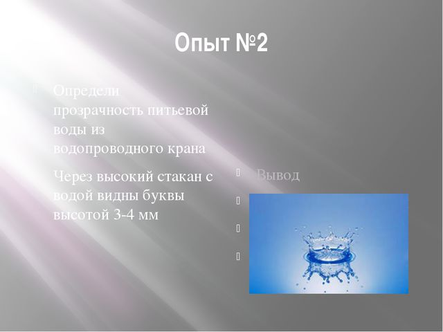 Опыт №2 Определи прозрачность питьевой воды из водопроводного крана Через выс...