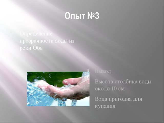 Опыт №3 Определение прозрачности воды из реки Обь Вывод Высота столбика воды...