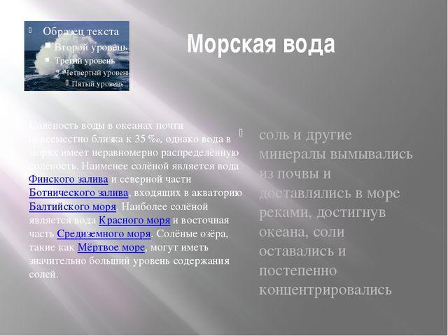 Морская вода соль и другие минералы вымывались из почвы и доставлялись в море...