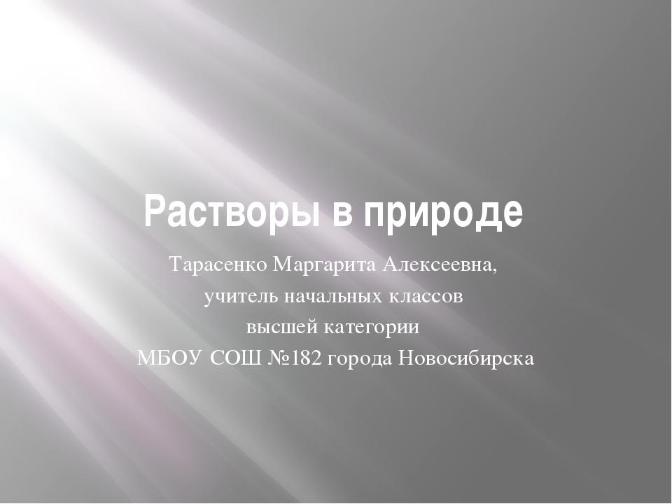 Растворы в природе Тарасенко Маргарита Алексеевна, учитель начальных классов...