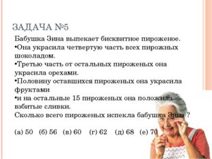 ЗАДАЧА №5 Бабушка Зина выпекает бисквитное пироженое. Она украсила четвертую