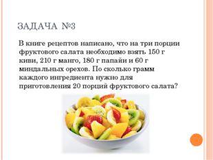 ЗАДАЧА №3 В книге рецептов написано, что на три порции фруктового салата нео