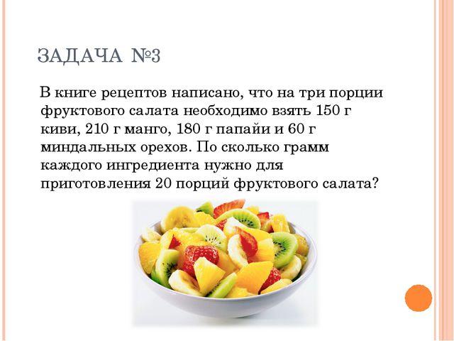 ЗАДАЧА №3 В книге рецептов написано, что на три порции фруктового салата нео...