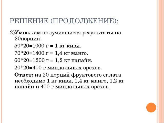РЕШЕНИЕ (ПРОДОЛЖЕНИЕ): 2)Умножим получившиеся результаты на 20порций. 50*20=1...