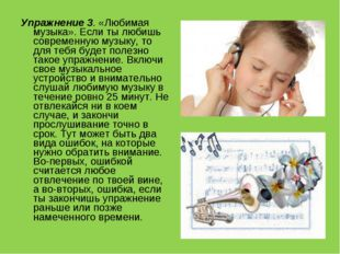 Упражнение 3. «Любимая музыка». Если ты любишь современную музыку, то для теб