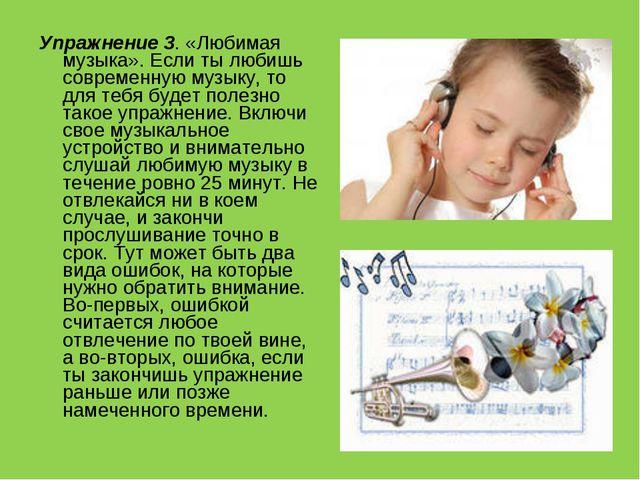 Упражнение 3. «Любимая музыка». Если ты любишь современную музыку, то для теб...
