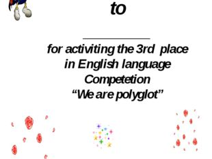 Diploma to _______ for activiting the 3rd place in English language Competeti
