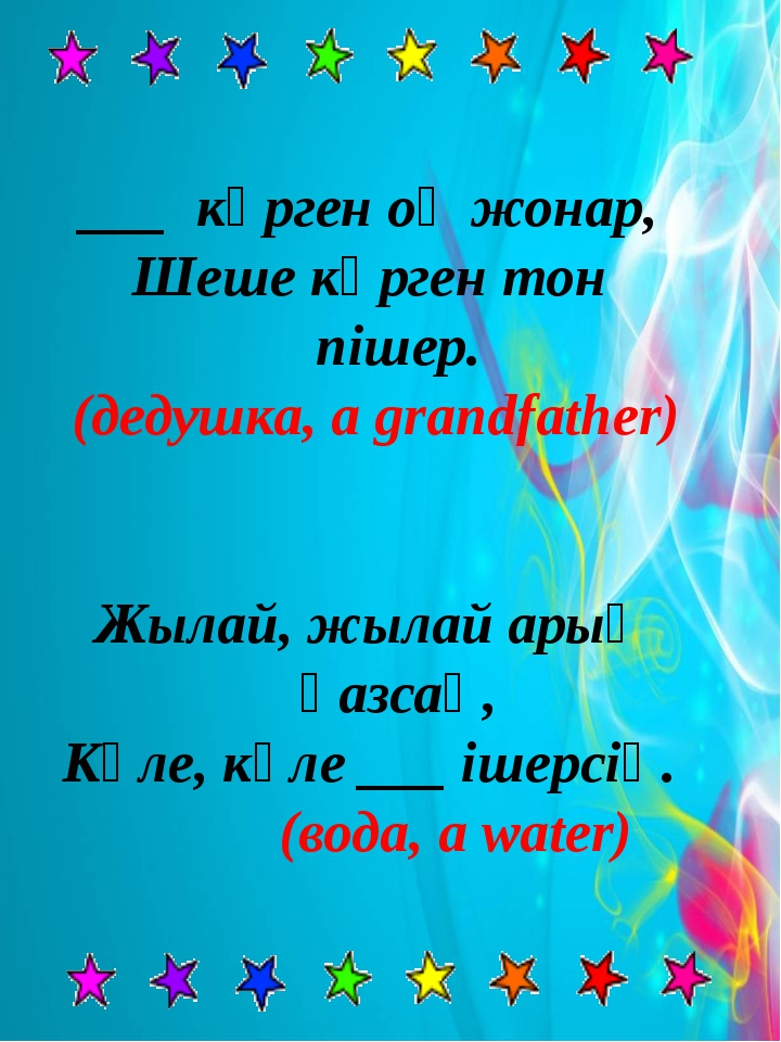 Clean but not water White but not snow Sweet, but not ice- cream (a sugar, қа...