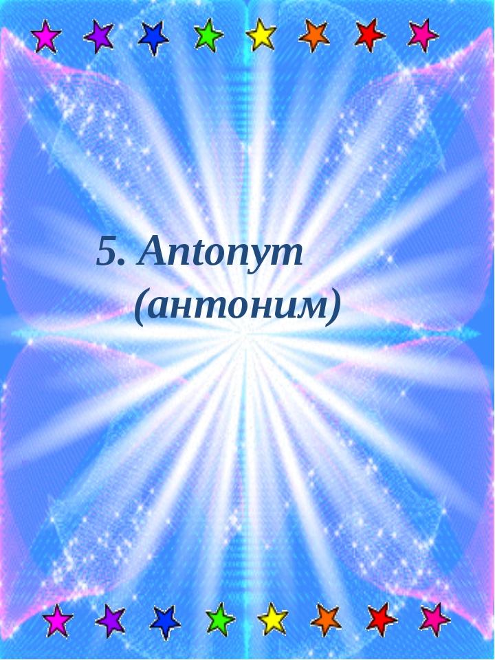 LSESNO- FACAT- ГОЛГЛА- OTHERM- УЧРАК- ҒЫСЗЫШ-