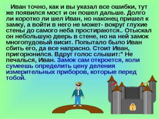 Иван точно, как и вы указал все ошибки, тут же появился мост и он пошел дальш