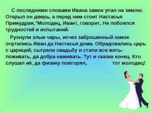 С последними словами Ивана замок упал на землю. Открыл он дверь, а перед ним