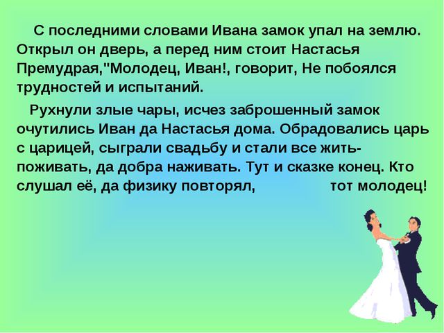 С последними словами Ивана замок упал на землю. Открыл он дверь, а перед ним...