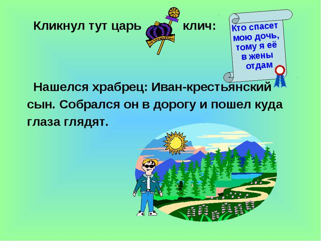 Кликнул тут царь клич: Нашелся храбрец: Иван-крестьянский сын. Собрался он в...