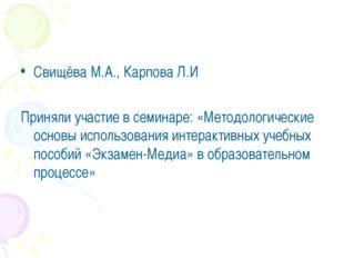 Свищёва М.А., Карпова Л.И Приняли участие в семинаре: «Методологические основ
