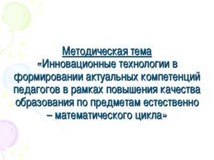 Методическая тема «Инновационные технологии в формировании актуальных компете