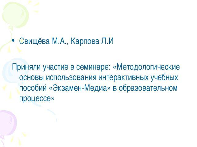 Свищёва М.А., Карпова Л.И Приняли участие в семинаре: «Методологические основ...