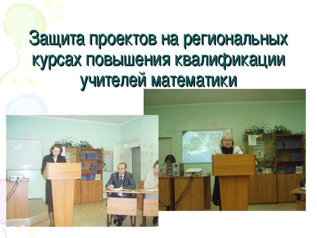 Защита проектов на региональных курсах повышения квалификации учителей матема...