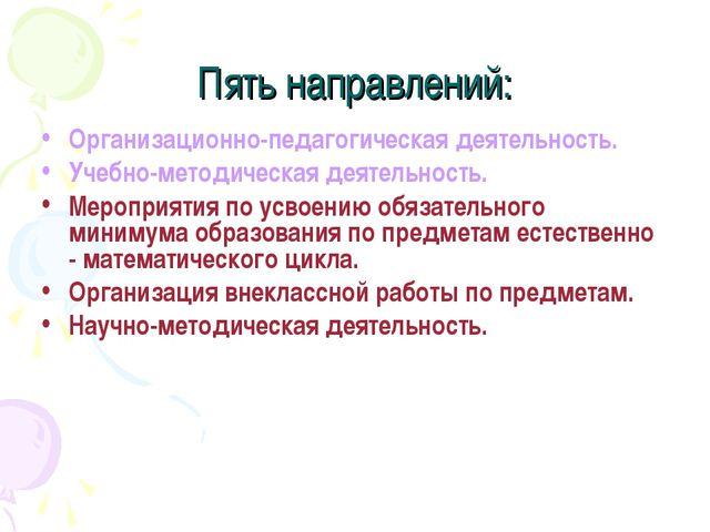 Пять направлений: Организационно-педагогическая деятельность. Учебно-методиче...