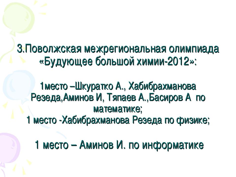 3.Поволжская межрегиональная олимпиада «Будующее большой химии-2012»: 1место...