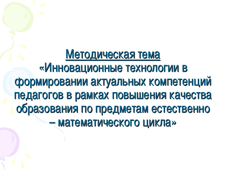 Методическая тема «Инновационные технологии в формировании актуальных компете...