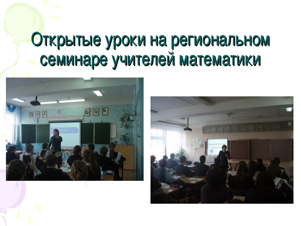 Открытые уроки на региональном семинаре учителей математики
