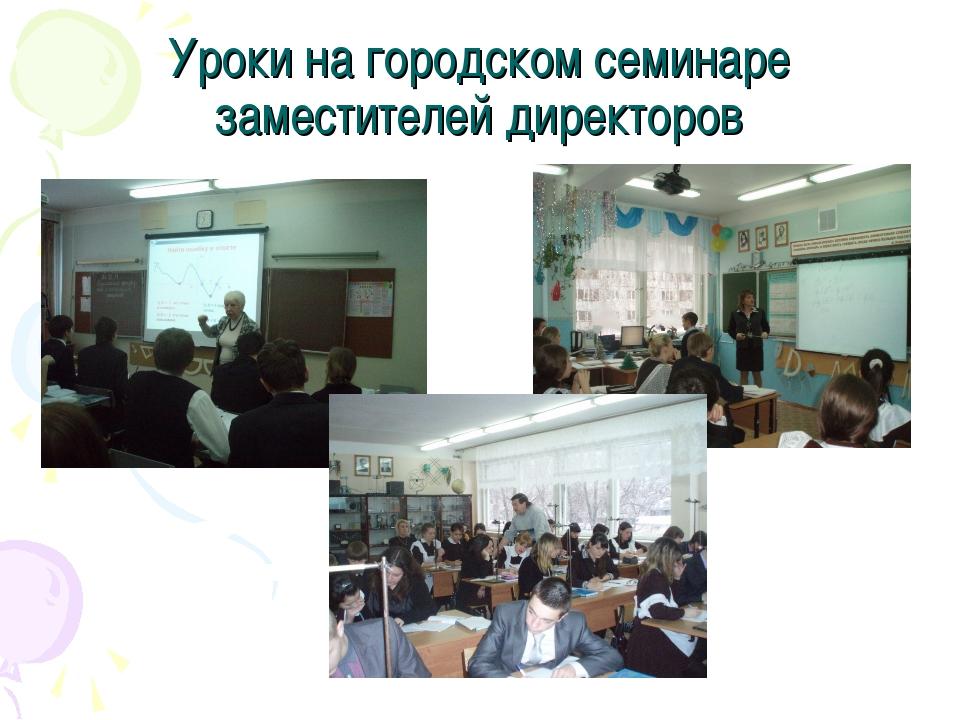 Уроки на городском семинаре заместителей директоров