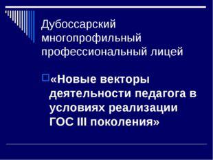 Дубоссарский многопрофильный профессиональный лицей «Новые векторы деятельнос