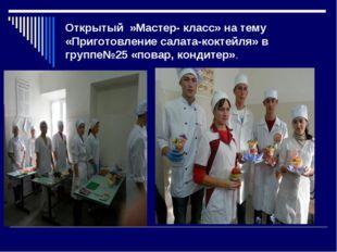 Открытый »Мастер- класс» на тему «Приготовление салата-коктейля» в группе№25