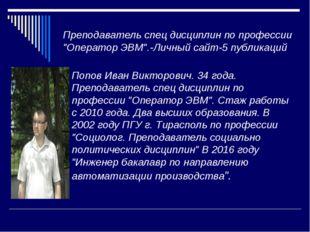 """Преподаватель спец дисциплин по профессии """"Оператор ЭВМ"""".-Личный сайт-5 публи"""