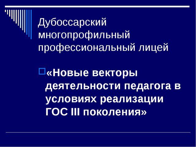 Дубоссарский многопрофильный профессиональный лицей «Новые векторы деятельнос...