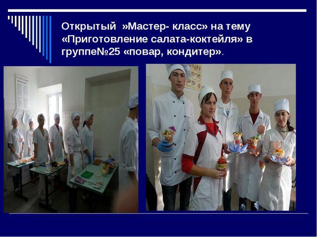 Открытый »Мастер- класс» на тему «Приготовление салата-коктейля» в группе№25...