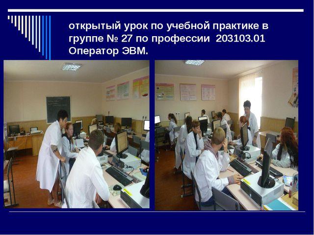 открытый урок по учебной практике в группе № 27 по профессии203103.01 Опер...