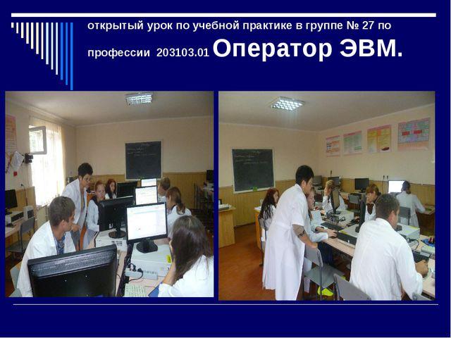 открытый урок по учебной практике в группе № 27 по профессии203103.01 Опера...
