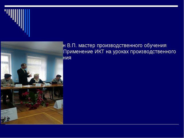 Крачун В.П. мастер производственного обучения тема :Применение ИКТ на уроках...