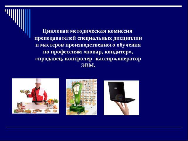 Цикловая методическая комиссия преподавателей специальных дисциплин и мастеро...